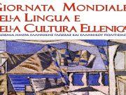 Giornata monduiale della lingua e della cultura greca