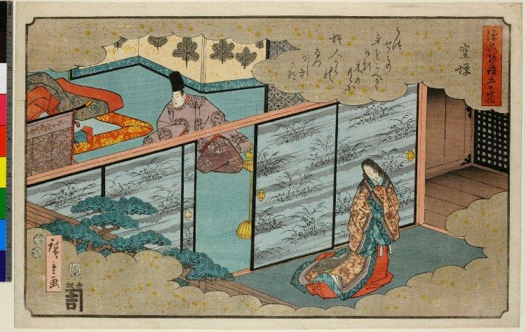 Utsusumi - Genji Monogatari Gojushi