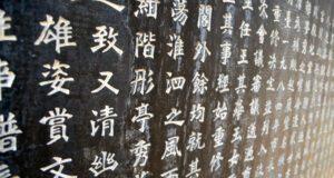 Esempio di scrittura cinese