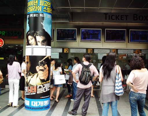 cinema coreano
